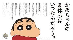 クレヨンしんちゃんの「かあちゃんの夏休みはいつなんだろう」っていうやつええよな!