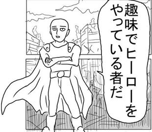 【ワンパンマン】サイタマ「趣味でヒーローをやっているものだ」←でもそれで生計立ててるよね?