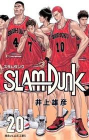 新装再編版スラムダンク全巻購入特典ポスターが届いた!