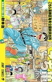 ワイ「こち亀で最も面白いエピソード」 お前ら「!!!」シュバ(走り寄) ワイ「…を寿司屋登場以降で」
