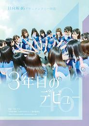 【悲報】日向坂46 ドキュメンタリー映画「3年目のデビュー」公開延期