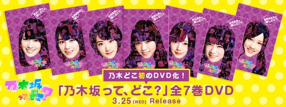 公式がYouTubeで「乃木坂って、どこ?」公開したら新規ファン絶対増えるよな?