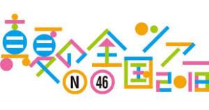 【乃木坂46】22ndの映像特典は、真夏の全国ツアーのジコチュープロデュースでお願いします!!