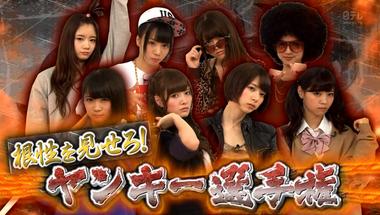 結局さ、乃木坂で一番喧嘩強いメンバーって誰なの?(OG含めて)