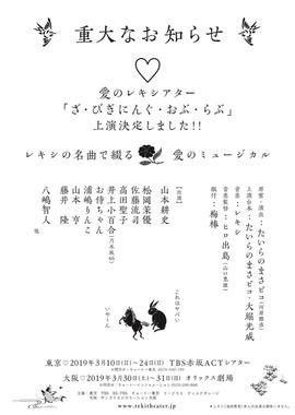 【乃木坂46】井上小百合さん、松岡茉優、藤井隆らとともに来年3月からミュージカル上映決定!!