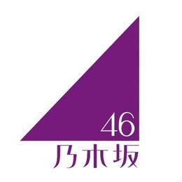 世間一般の人に「乃木坂46と聞いて思い浮かぶワードは?」と聞いて1番多い回答なんだろ?
