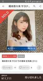 【元乃木坂46】橋本奈々未さんの生写真が凄い値段で取引されてる・・・。