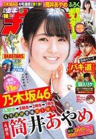 週刊チャンピオンの「4号連続乃木坂46祭り」が筒井→与田→堀→飛鳥