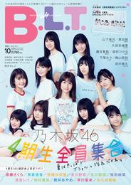 【乃木坂46】B.L.T.表紙の4期生が可愛い!!