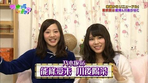 【乃木坂46】川後ちゃん&愛未ちゃんの卒セレor写真集を希望する!
