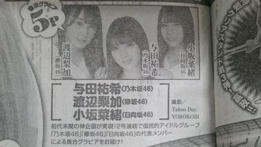 【乃木坂46】来週発売のマンガ誌グラビア情報!坂道コラボか・・・。