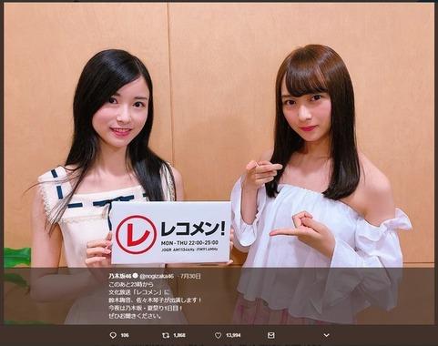 【乃木坂46】美人過ぎるアイドル、鈴木絢音と佐々木琴子の画像がニュースに掲載される