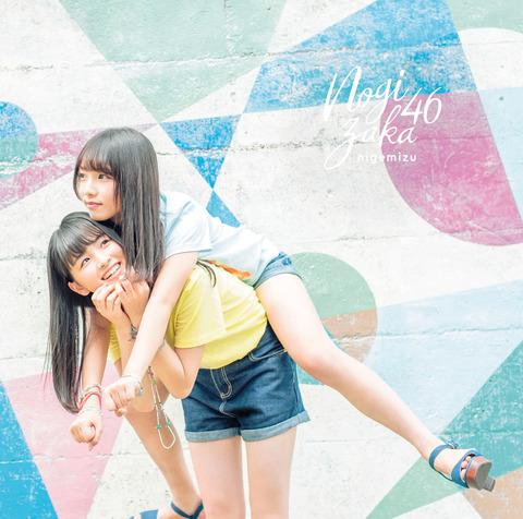 【乃木坂46】新曲ジャケ写の与田ちゃんの手ってそういう意味だったのかWWWWW