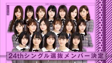 【乃木坂46】卒業する桜井玲香が24th選抜ってやっぱり変だよな?