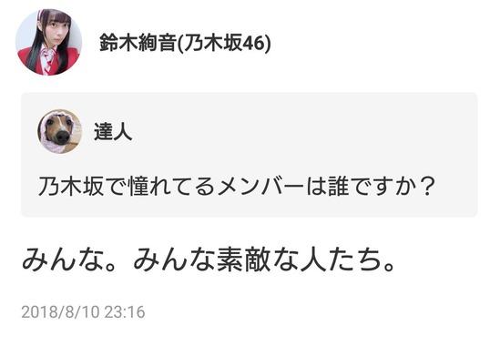 【乃木坂46】鈴木絢音ちゃんの回答が素敵!