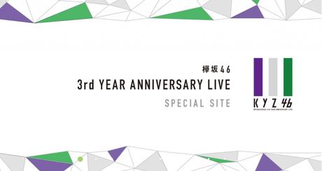 欅坂さん記念ライブのアンコールで「シンクロニシティ」を歌ってしまう