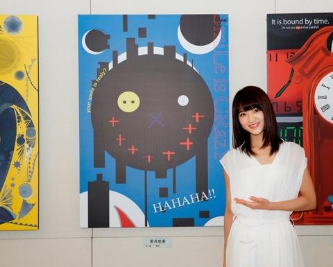 【乃木坂46】若月佑美、5年連続「二科展」で入選「表現力が素晴らしい作品」と高評価