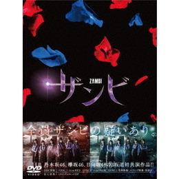 【乃木坂46】舞台ザンビの円盤は「BLUE」と「RED」どっちから観た方がいい?