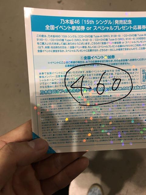 【乃木坂46】京都全国握手会で生田絵梨花レーンに460枚!