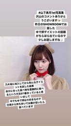 【乃木坂46】山下美月がダイエット法を公開!
