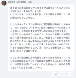 【乃木坂46】れなちさんブチギレ!?これはれなち悪くないわ