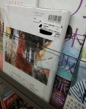 【悲報】発売されたばかりの生田絵梨花2nd写真集、中古価格が渡辺梨加の写真集より安値・・・。