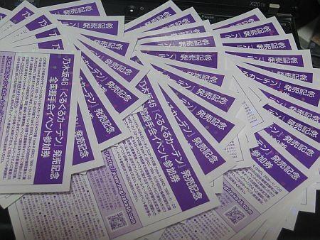 【乃木坂46】みんなは全握券って何枚買ってるの?