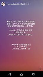 【元乃木坂46】相変わらず真面目な若月佑美さん