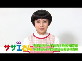 秋元真夏さん、新キャプテン就任後の初仕事がワカメちゃんになりそう