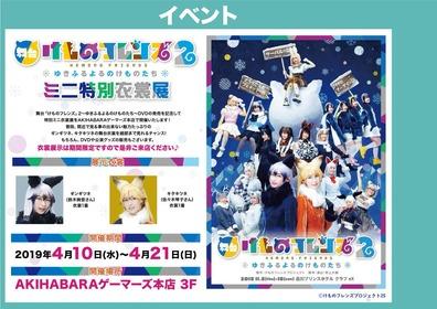 舞台「けものフレンズ2」DVD発売記念、鈴木絢音(ギンギツネ)と佐々木琴子(キタキツネ)の期間限定衣装展きたああああああああああ
