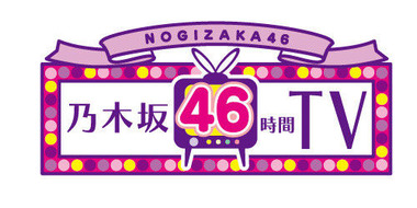 news_xlarge_nogizaka46tv_logo