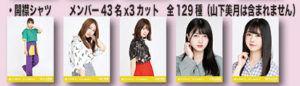 乃木坂46生写真レート ランキング 2019年8月版 1位 与田 2位 飛鳥 3位 賀喜