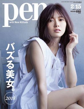 【乃木坂46】白石麻衣が雑誌「Pen」の表紙に!