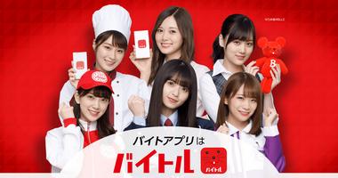 【乃木坂46】バイトルのGIF追加!まいやん良い表情!!