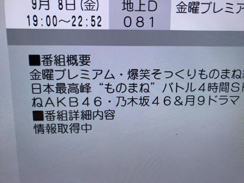 【乃木坂46】テレビの番組概要に「AKB46」、ついに逆転したか