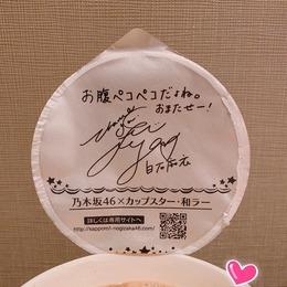 松村沙友理さん、白石麻衣さんを引き当てる!