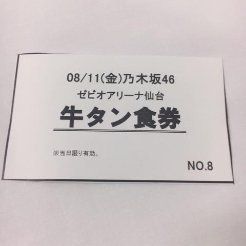 【乃木坂46】ツアーケータリングの食券が本格的すぎるwwwww
