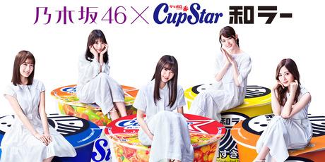 カップスター5爆誕!これが今の乃木坂のトップ5だ!