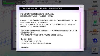 【乃木坂46】サイン入りスティックライト当たった!!!!!