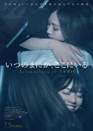何で映画タイトルと曲タイトル変えてきたんだ?映画「いつのまにか、ここにいる Documentary of 乃木坂46」の主題歌が「僕のこと、知ってる?」
