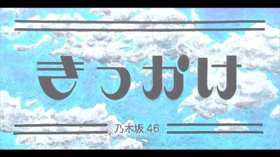 【乃木坂46】なぜ「きっかけ」を表題曲にしなかったのか?