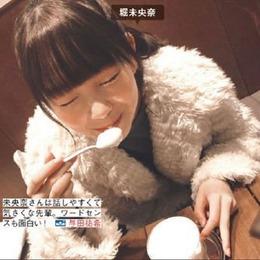 与田祐希「未央奈さんは話しやすくて気さくな先輩。ワードセンスも面白い!」【GIF】