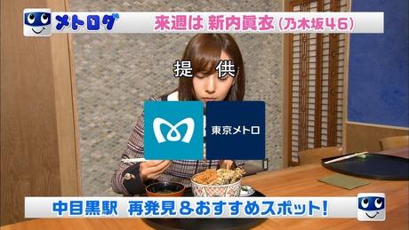 【乃木坂46】来週のメトログ予告に新内眞衣!!