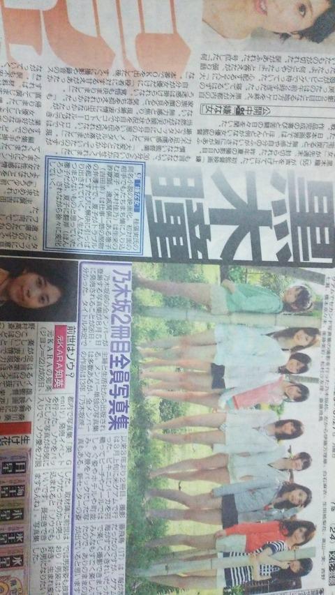 【悲報】8月に乃木坂全メンバーの水着写真集発売決定……