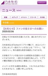 【乃木坂46】筒井あやめTwitterヲタ、運営から警告される