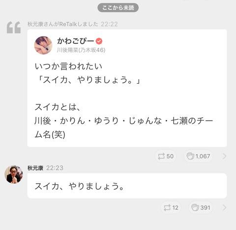 乃木坂46川後陽菜のユニット企画に秋元康「やりましょう」