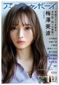 【乃木坂46】4/23発売「アップトゥボーイ」梅澤美波の表紙&裏表紙を公開!美しい・・・。