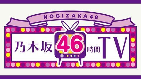 【乃木坂46】年末に46時間TVやってほしい???【46時間TV】
