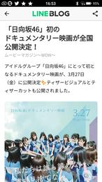 3/27に日向坂46のドキュメンタリー映画の公開が決定!!