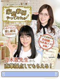 【乃木坂46】白石麻衣に負けてない早川聖来!
